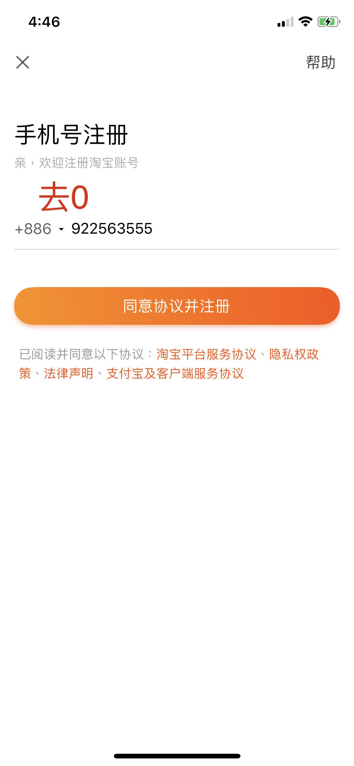 4. 國際碼台灣886,香港852。台灣手機號碼請去除開頭的0